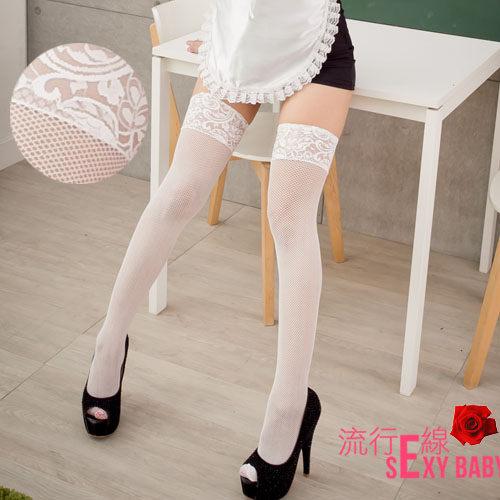 B281嗆辣小網大腿襪~宴會派對搭配時尚魅力顯瘦透膚性感黑色蕾...