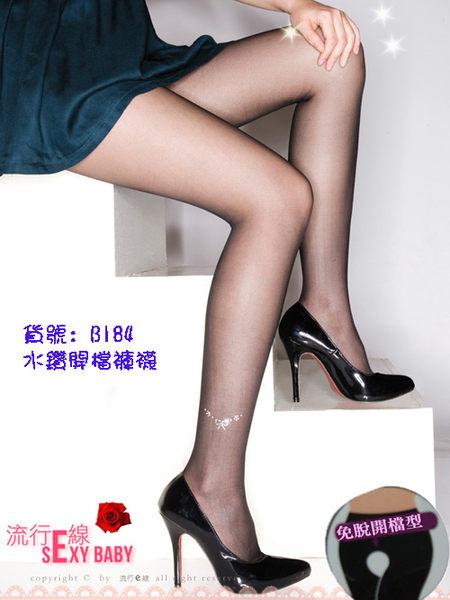 個性水鑽奢華感性感窄緊黑色絲襪顯瘦透膚高質感褲襪~B184...